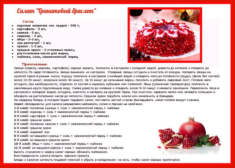 Салаты рецепты с фото на RussianFoodcom 15386 рецептов