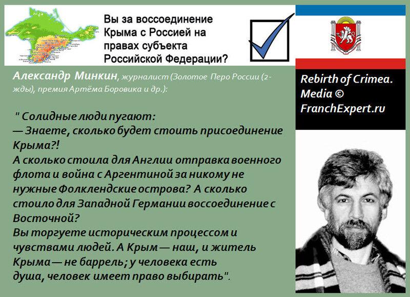 Александр  Минкин и Крым