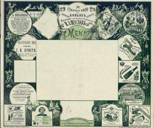1897. Рекламное меню.