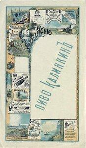 1898. Рекламное меню.