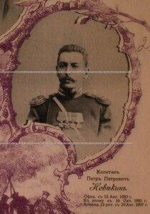 Капитан Петр Петрович Невекин. Портрет.