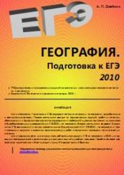 География - Подготовка к ЕГЭ 2010 - Олейник А.П.