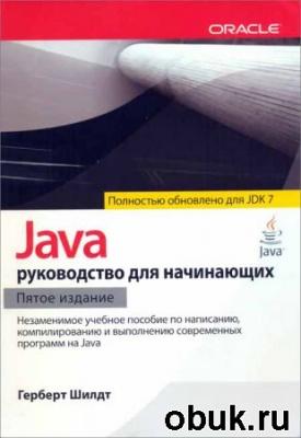 Java. Руководство для начинающих (5-е издание)