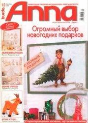 Журнал Anna №12, 2006
