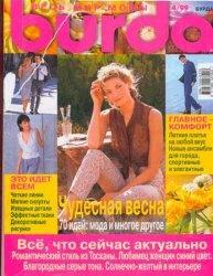 Журнал Burda №4 1999 с выкройками