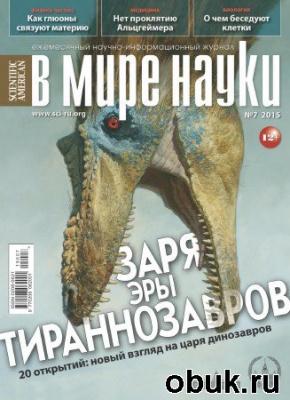 Журнал В мире науки №7 (июль 2015)