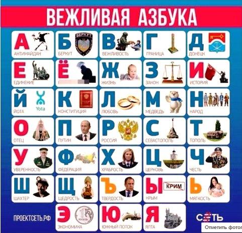 азбука.jpg