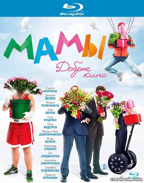 Мамы (2012/BDRip/HDRip)