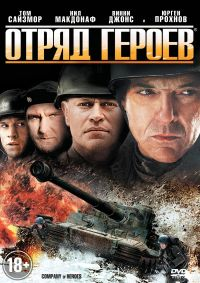 Отряд героев / Company of Heroes (2013/BDRip/HDRip)