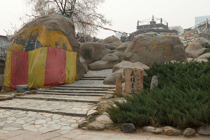 В тибетском парке, Парк национальностей, Пекин
