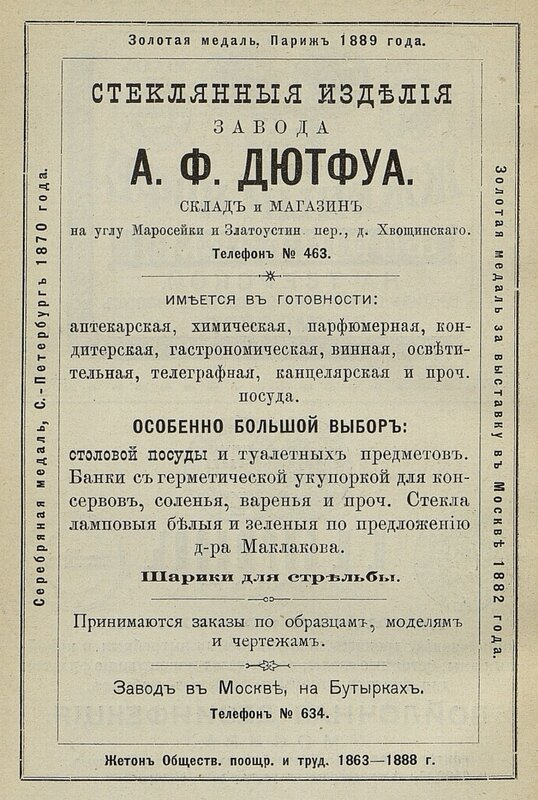 Реклама магазина А. Ф. Дютфуа на углу Маросейки и Златоустинского пер