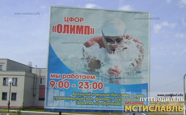 ЦФОР «Олимп»