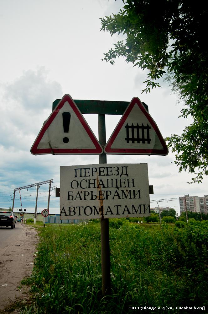Брянск. Прогулка третьего дня / Июль 2013 года
