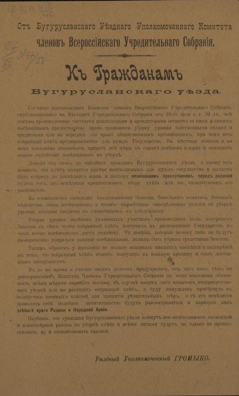 1918, июль. К гражданам Бугурусланского уезда