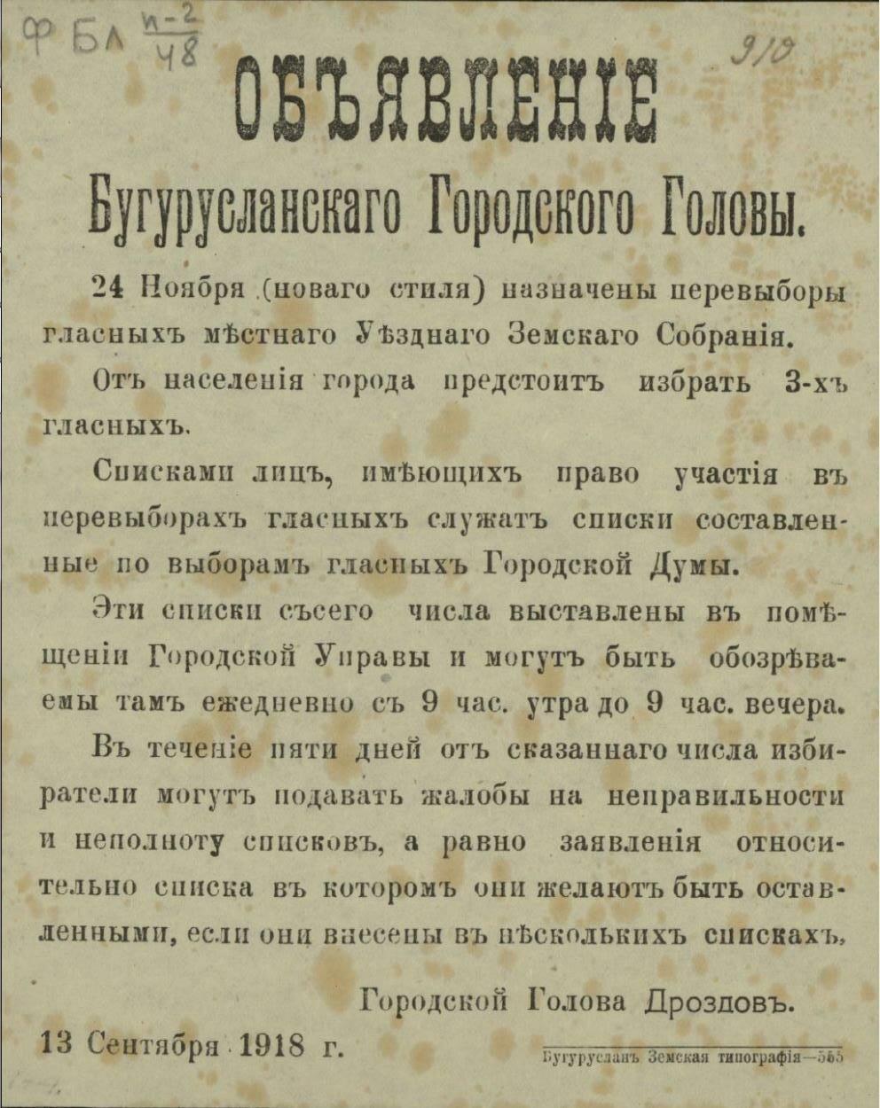 1918. Объявление Бугурусланского Городского Головы