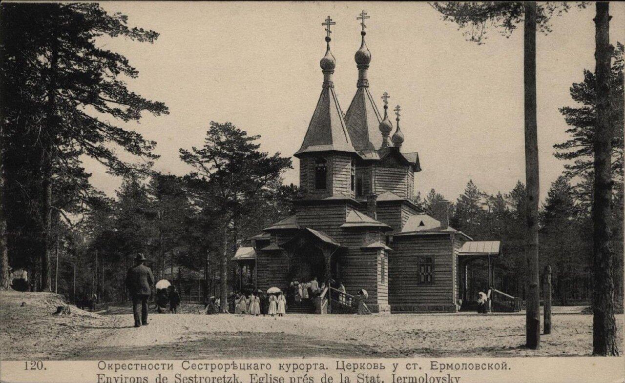 Церковь у станции Ермоловской