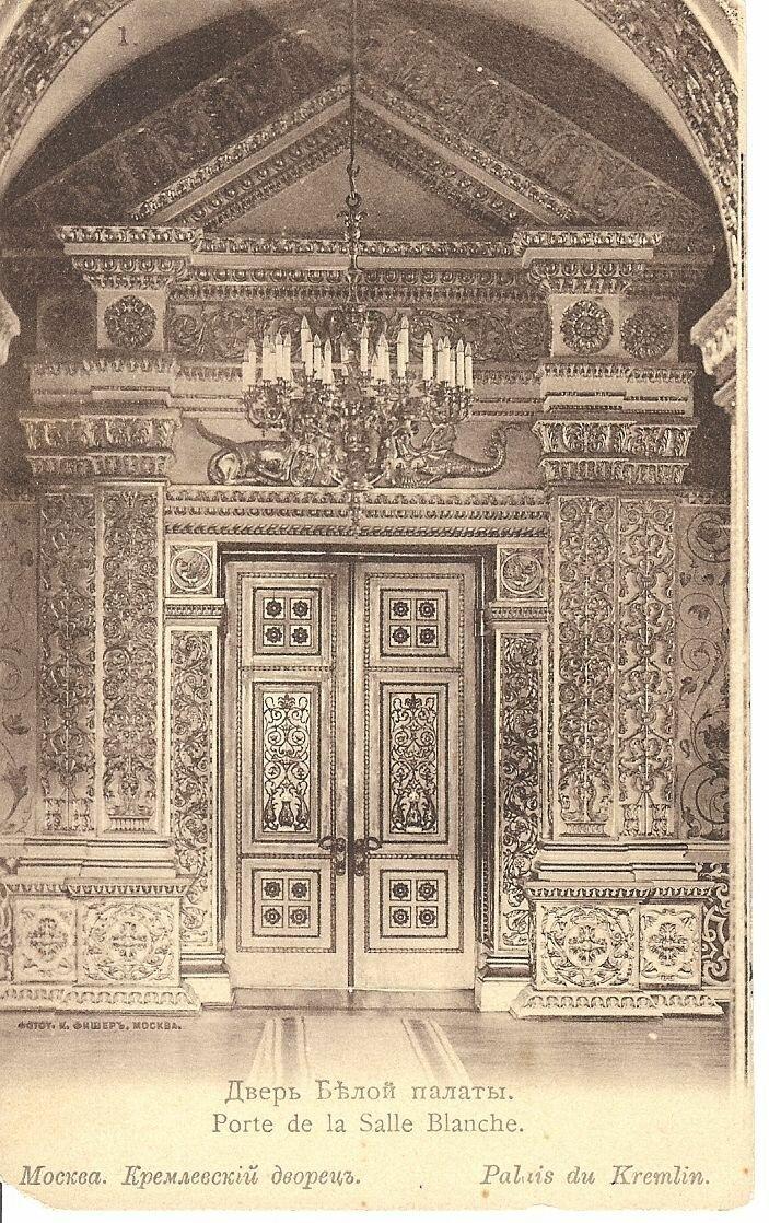 Кремль. Кремлевский дворец. Дверь Белой палаты