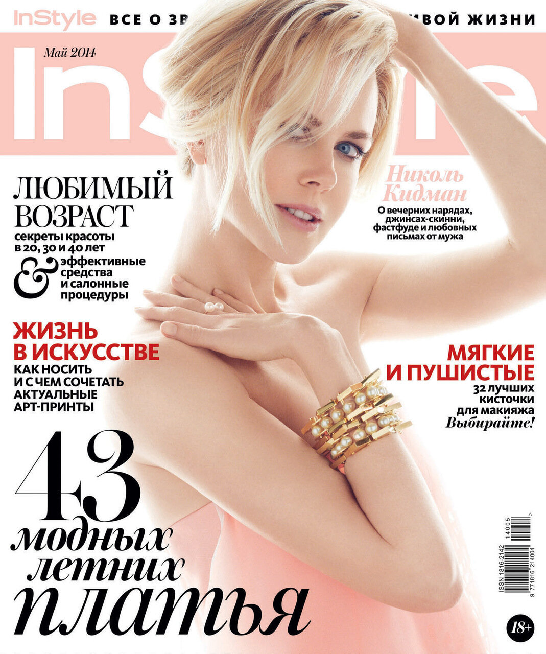 InStyle Russia - May 2014