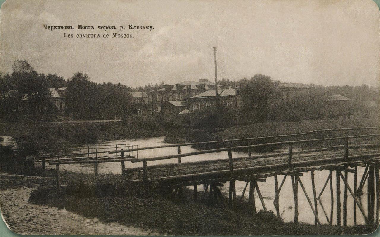 Окрестности Москвы. Черкизово. Мост через Клязьму