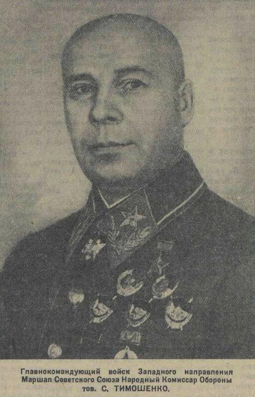 «Известия», 12 июля 1941 года, маршал ТИМОШЕНКО, военачальники Красной Армии, полководцы Красной Армии