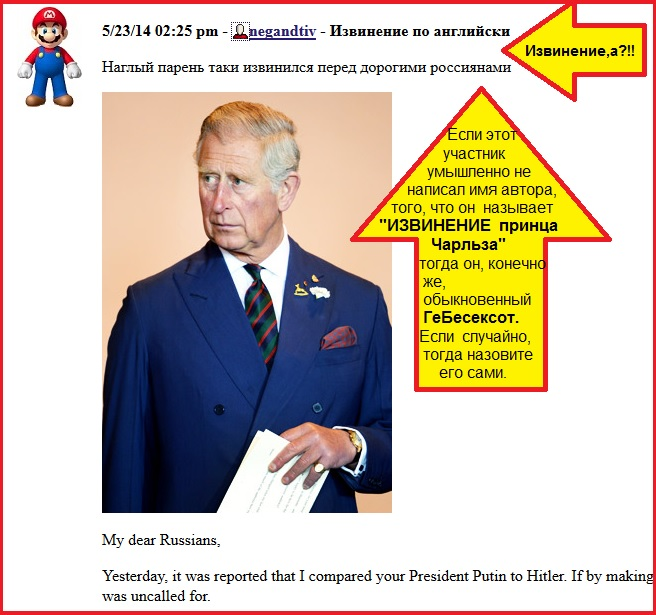 Принц Чарльз, Путин, Гитлер, негандонов