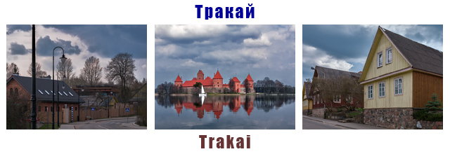 Тракай, Литва, Trakai, Lithuania, фото, денис гарипов, photo, denis garipov, valdep