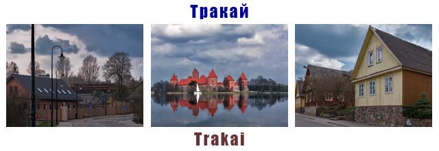 Тракай, Литва, Trakai, Lithuania, фото, денис гарипов, photo, denis garipov, valdep