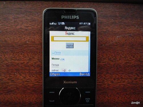 Philips Xenium X1560 (интернет-браузер)