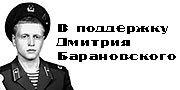 В поддержку Дмитрия Барановского