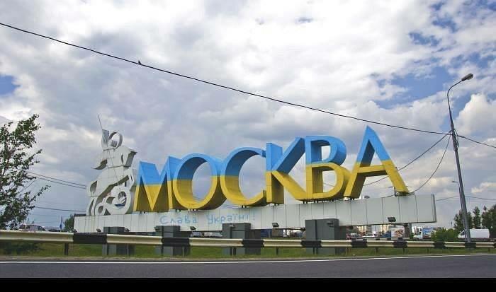 Москва жовто-блакитна