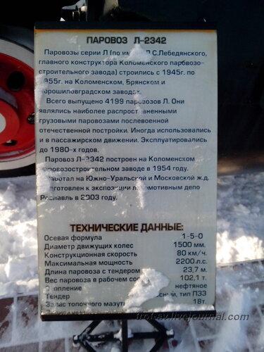 Паровоз Л-2342, Музей РЖД, Москва