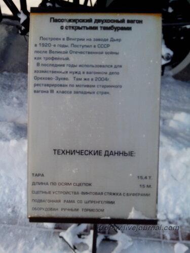 Пассажирский двухосный вагон с открытыми тамбурами, Музей РЖД, Москва