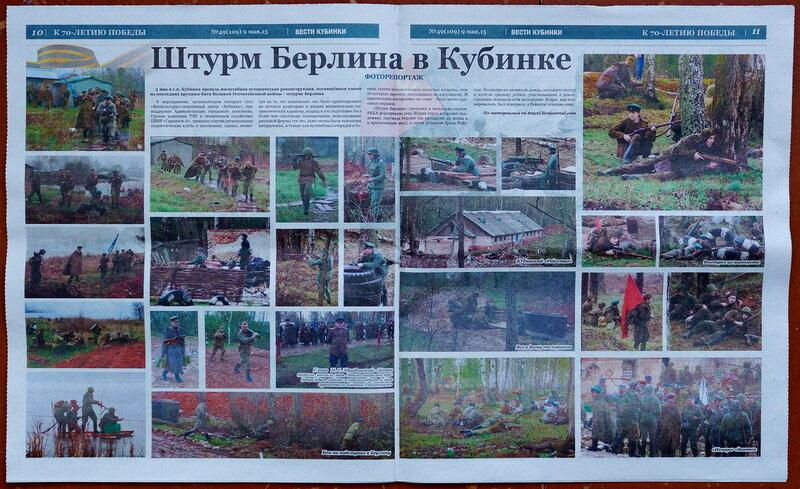"""Штурм Берлина в Кубинке, моя статья в газете """"Вести Кубинки"""""""