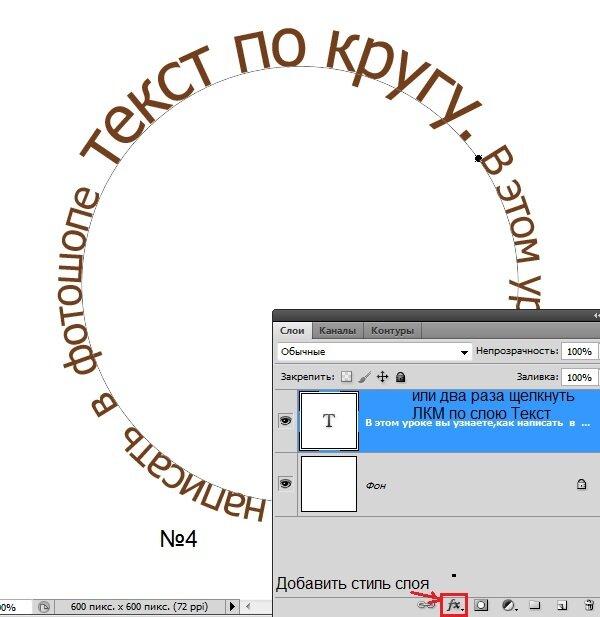 Как сделать текст по кругу 910