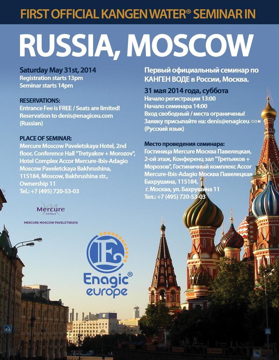 Первый официальный семинар по Канген воде в Москве, 31мая 2014 года, суббота.