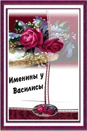 Именины у Василисы открытка поздравление картинка
