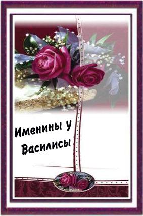 Именины у Василисы открытки фото рисунки картинки поздравления