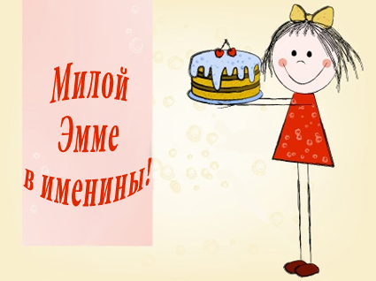 Милой Эмме в именины! открытки фото рисунки картинки поздравления
