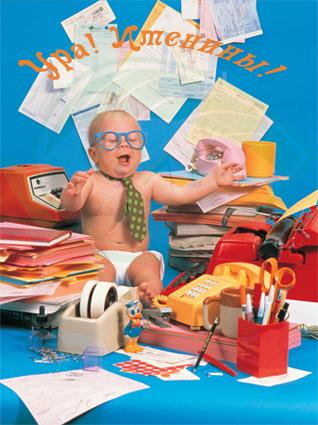 Ура! Именины! открытки фото рисунки картинки поздравления