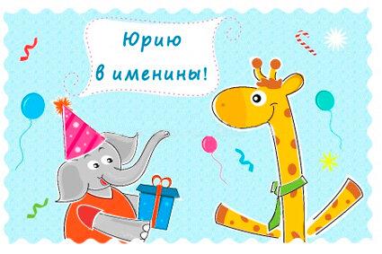 Юрию в именины! открытка поздравление картинка