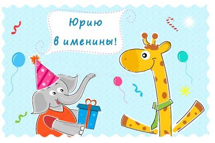 Юрию в именины! открытки фото рисунки картинки поздравления