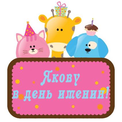 Якову в день именин! открытки фото рисунки картинки поздравления