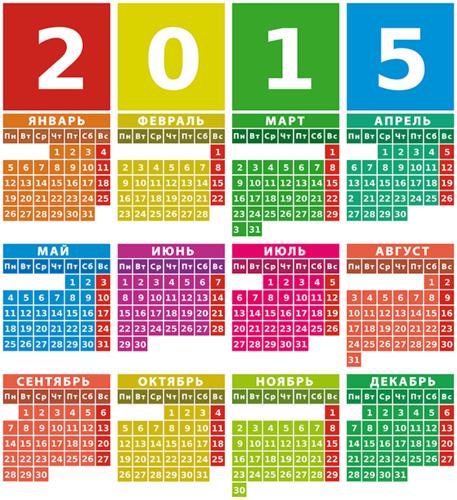 Календарь 2015. Цветной открытка поздравление рисунок фото картинка