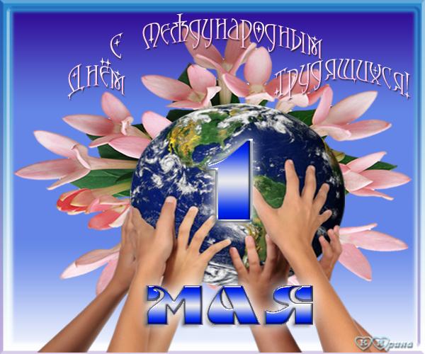 С международным днем трудящихся1 Мая! Шар земной