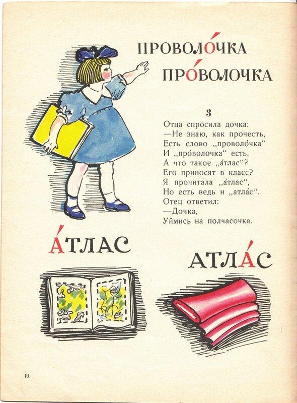 Barto e Polyakova_0013.jpg