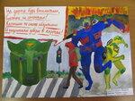13.03.14 - Конкурс на разработку эскиза значка, баннера, посвященного областному слету юных инспекторов дорожного движения