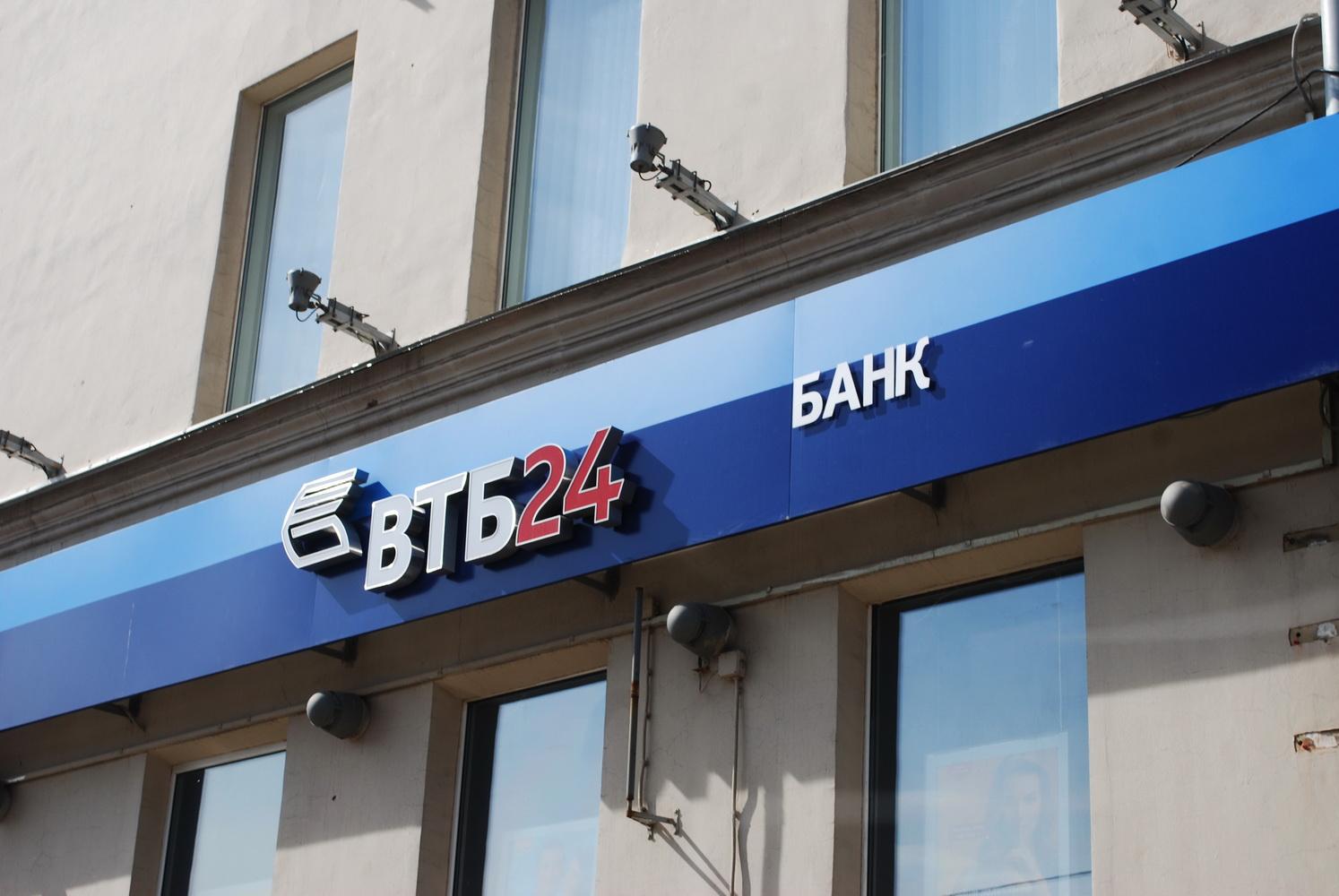 ВТБ и«Почта России» договорились осоздании нового банка
