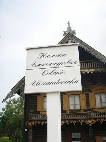 Русская колония Александровка-Всемирное наследие ЮНЕСКО