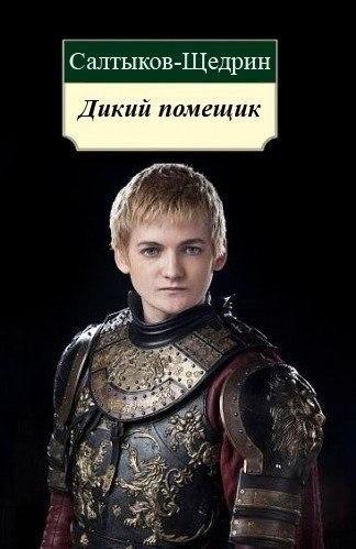 русская-классика-и-игра-престолов-game-of-thrones9.jpg