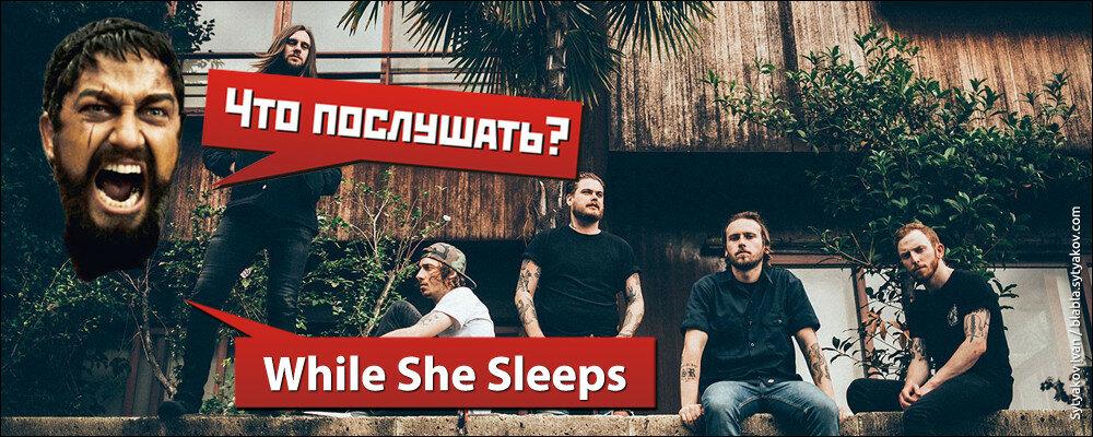 Что послушать из металкора? While She Sleeps